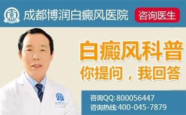 颈部白癜风病因有哪些