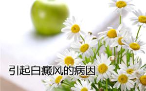 成都博润医院:白癜风出现的原因?
