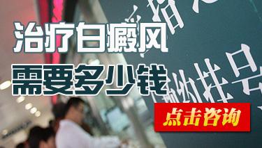 四川省成都医院可以治疗白斑吗?导致儿童白癜风的因素?