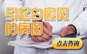 四川省成都医院可以治疗白斑吗?如何找到白癜风患病的病因?