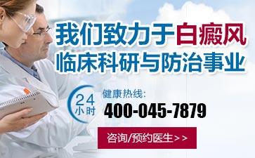 白癜风十大专业医院