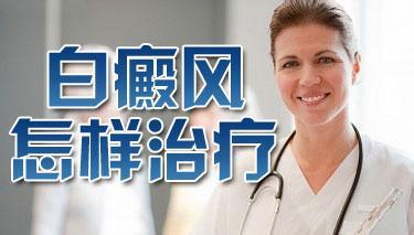 白癜风疾病的发病原因与季节因素有关
