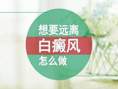 四川白癜风医院讲解:男性白癜风治疗要注意什么