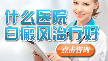 <a href=http://www.bdf39.com/ target=_blank class=infotextkey>成都治疗白癜风</a>的医院?工业化的发展使青少年白癜风深受其害?