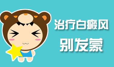 <a href=http://www.bdf39.com/ target=_blank class=infotextkey>成都白癜风医院</a>排名?日常如何护理白癜风?