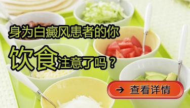 成都白斑治疗医院哪家较好?散发型白癜风饮食有哪些需要注意?