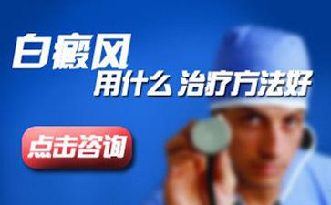 四川省成都医院可以治疗白斑吗?女性白癜风患者能不能减肥呢?