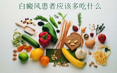 <a href=http://www.bdf39.com/ target=_blank class=infotextkey>成都白癜风医院</a>哪个较好?白癜风患者能吃香菜吗?
