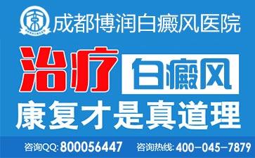 广安白癜风医院.