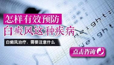 <a href=http://www.bdf39.com/ target=_blank class=infotextkey>成都白癜风</a>预防方法?