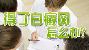 <a href=http://www.bdf39.com/guangyuan/ target=_blank class=infotextkey>广元白癜风</a>治疗专科医院