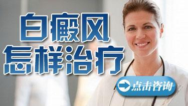 <a href=http://www.bdf39.com/ target=_blank class=infotextkey>成都白癜风医院</a>哪个较好?白癜风的患病会引发哪些危害?