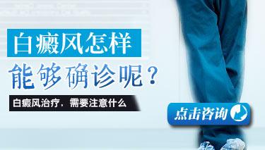 <a href=http://www.bdf39.com/guangyuan/ target=_blank class=infotextkey>广元白癜风</a>治疗医院