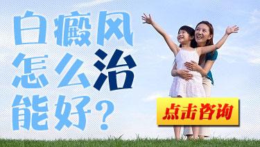 重庆<a href=http://www.bdf39.com/zhiliao/ target=_blank class=infotextkey>治疗白癜风</a>多少钱