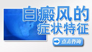 四川白癜风专科医院:白癜风初期症状?