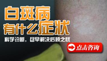 四川博润白癜风医院:白癜风早期表现有哪些?