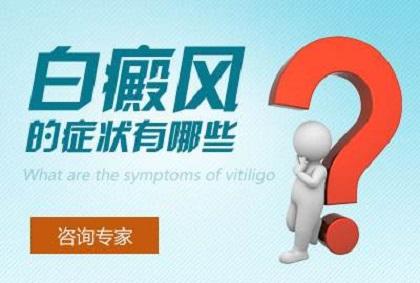 <a href=http://www.bdf39.com/zhengzhuang/ target=_blank class=infotextkey><a href=https://www.bdf39.com/zhengzhuang/ target=_blank class=infotextkey>白癜风症状</a></a>有哪些表现呢?