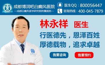 治疗白癜风的中医专家