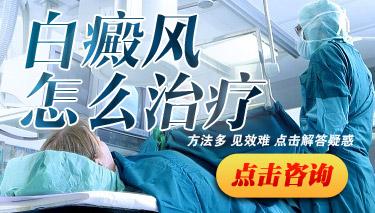 成都白斑医院介绍:白癜风怎么治疗好?