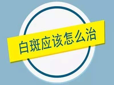 成都专业治疗白癜风的医院:白斑治疗