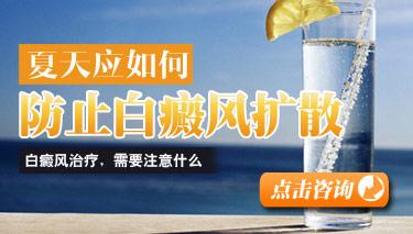 8.4 夏天应如何防止白癜风扩散.jpg