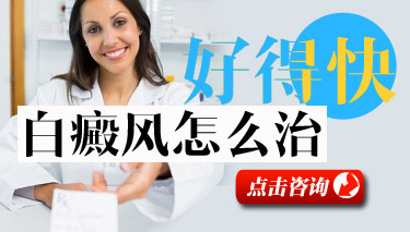 成都治疗白癜哪家医院好?白癜风如何能保持乐观心态?