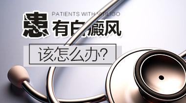 成都三甲医院治白斑怎么样?白癜风的治疗需要多少时间?