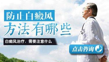 成都专业看白癜风医院?白癜风的中医治疗效果怎么样?