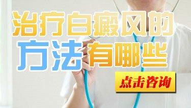 成都哪个医院可以治白斑?患了白癜风该如何治疗效果好?