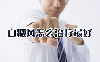四川省成都医院可以治疗白斑吗?白斑能治好吗?