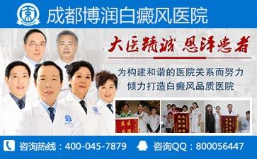成都治疗白癜风的专科医院